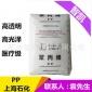 PP 上海石化 F500EPS 流延膜�S昧� �D出� 抗紫外�